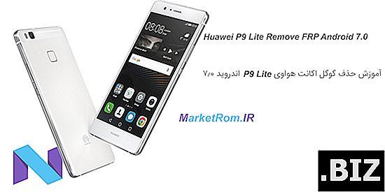 réinitialisation matérielle HUAWEI L21 P9 Lite